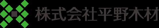平野木材ロゴ