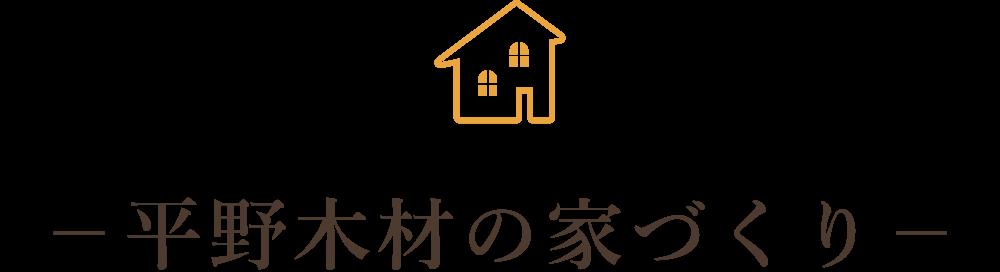 平野木材の家づくり