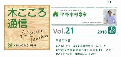 奈良木の家、奈良注文住宅、平野木材
