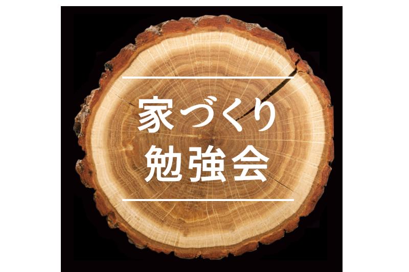 奈良の注文住宅の会社平野木材の家づくり勉強会