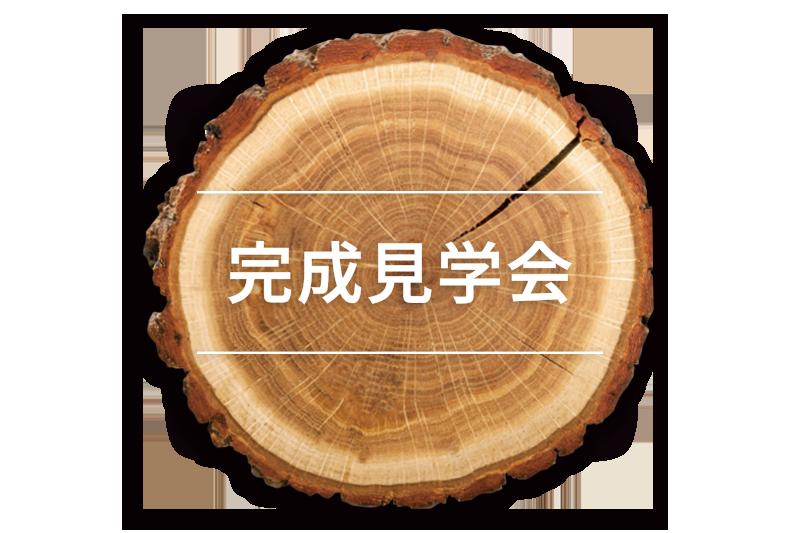 奈良の注文住宅の会社平野木材の完成見学会