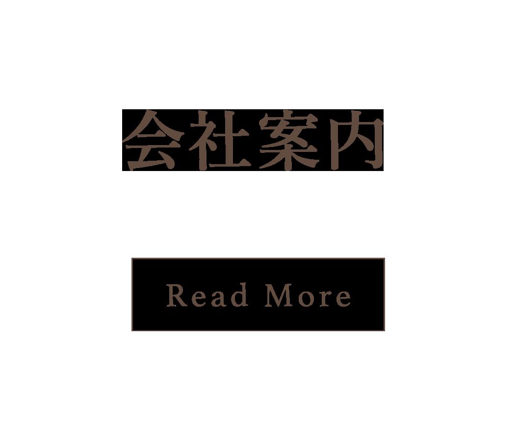 奈良の注文住宅の会社平野木材の会社案内