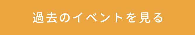 奈良の注文住宅の会社平野木材の過去のイベントを見る