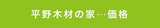 奈良の注文住宅の会社平野木材の家…価格