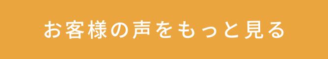 奈良の注文住宅の会社平野木材のお客様の声をもっと見る