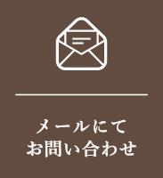 奈良の注文住宅の会社平野木材のメールにてお問い合わせ