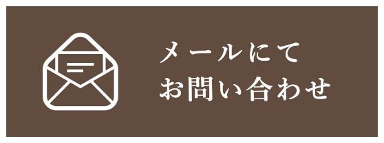 奈良の注文住宅の会社平野木材のメール