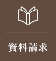 奈良の注文住宅の会社平野木材の資料請求