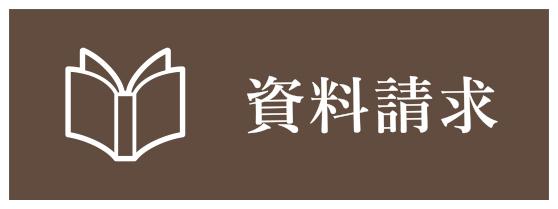 奈良の注文住宅の会社平野木材のブックレット