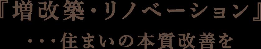 奈良の注文住宅の会社平野木材のリノベーション