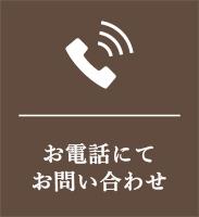 奈良の注文住宅の会社平野木材のお電話にてお問い合わせ