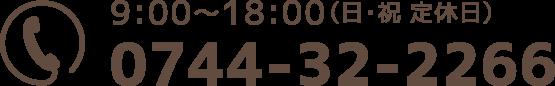 奈良の注文住宅の会社平野木材の電話 0744-32-2266