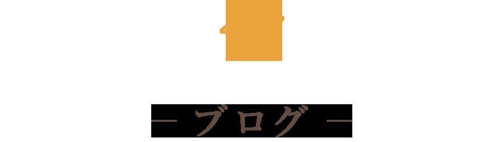 奈良の注文住宅の会社平野木材のブログ