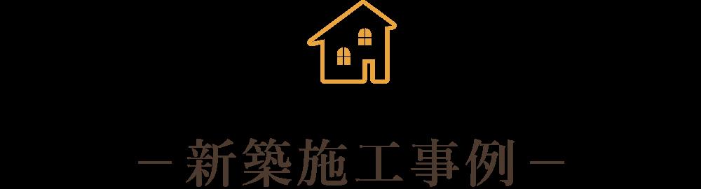 奈良の注文住宅の会社平野木材の施工事例