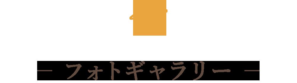 奈良の注文住宅の会社平野木材のフォトギャラリー