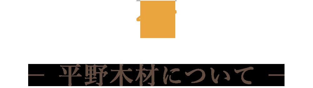 奈良の注文住宅の会社平野木材について