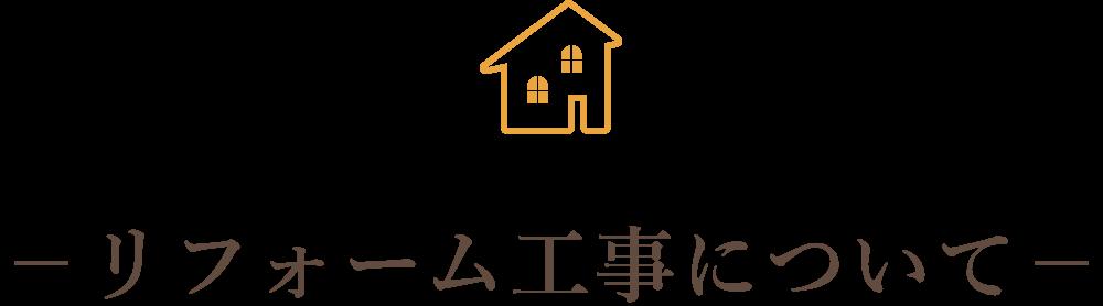 奈良の注文住宅の会社平野木材のリフォームについて