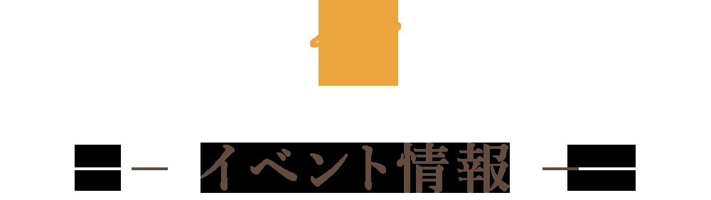 奈良の注文住宅の会社平野木材のイベントについて