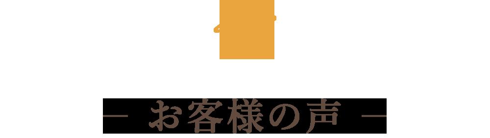 奈良の注文住宅の会社平野木材のお客様の声