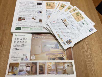 奈良木の家、奈良注文住宅、奈良で家を建てるなら、奈良新築、奈良工務店、ひのき、木の家