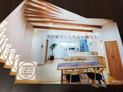 お礼はがき、奈良木の家、奈良工務店、奈良リフォーム
