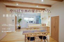 奈良木の家、奈良注文住宅、奈良新築、平野木材、無垢材、自然