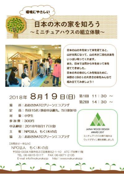 奈良工務店、奈良木の家、奈良注文住宅、奈良評判の良い工務店、奈良建てたい工務店