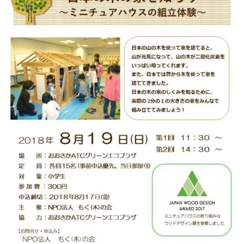 奈良工務店、奈良木の家、奈良注文住宅、信頼できる工務店、建てたい工務店、評判の良い工務店