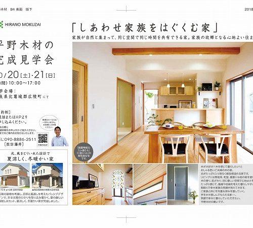 奈良木の家、奈良注文住宅、奈良の工務店、奈良の信頼できる工務店