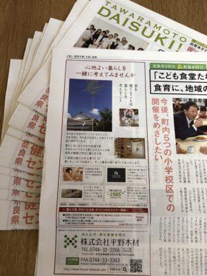 奈良木の家、奈良新築注文住宅、奈良の工務店、奈良収納家、奈良で信頼できる工務店