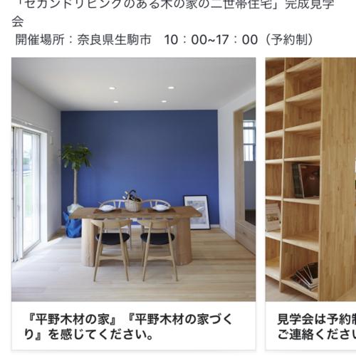 奈良の木の家、奈良の新築注文住宅、奈良の工務店、奈良収納家、奈良の無垢、奈良で信頼できる工務店