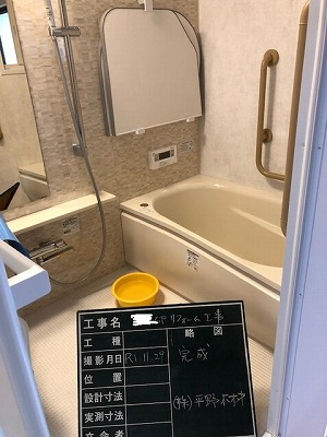 お風呂リフォーム、奈良のリフォーム、奈良の木の家、奈良の新築注文住宅、奈良パッシブデザイン、奈良で家を建てる、田原本で家を建てる、次世代ポイント、