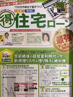 ならの木の家、奈良の新築注文住宅、奈良で家を建てる、田原本で家を建てる、平野木材、平野木材の木の家、奈良の工務店、奈良住宅ローン、マイホーム大全