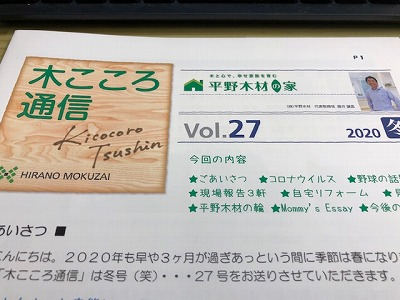 奈良でニュースレター平野木材