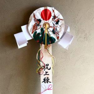 奈良で木の家御幣なら平野木材