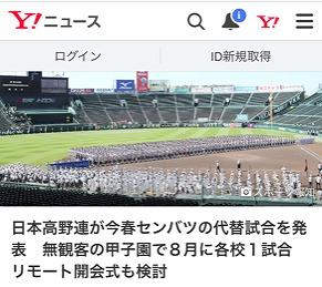 奈良で高校野球を応援する注文住宅の工務店なら平野木材