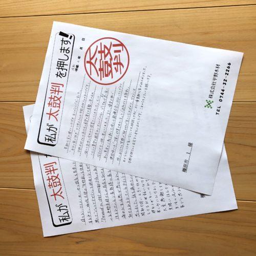 奈良の木の家注文住宅の会社平野木材評判