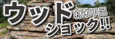奈良ウッドショックも大丈夫な平野木材