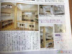 奈良で木の家なら平野木材へ