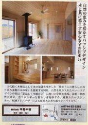 奈良で木の家注文住宅なら平野木材へ