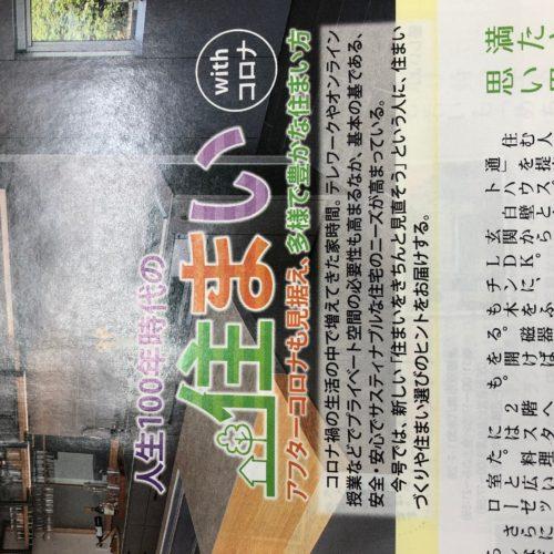 奈良で人生100年の住まいなら平野木材へ