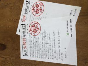 奈良で木の家注文住宅の工務店平野木材のお客様の声